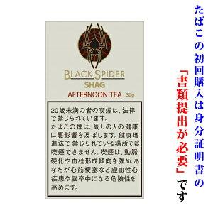 【シャグ刻葉】 ブラックスパイダー アフタヌーンティー 30g 1袋&フレーバーリングペーパー 1個セット スイート系