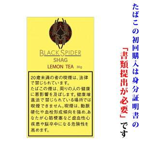 【シャグ刻葉】 ブラックスパイダー・レモンティー 30g 1袋&フレーバーリングペーパー 1個セット スイート系