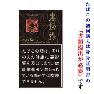 【煙管用・刻み葉】 黒蜘蛛(くろくも) 20g ・パウチ