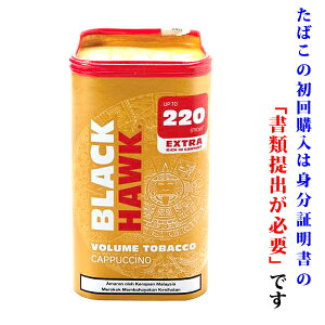 【シャグ刻葉】 ブラックホーク・カプチーノ 紙缶 100g 缶入・スイート系&フレーバーリングペーパー 1個セット スイート系