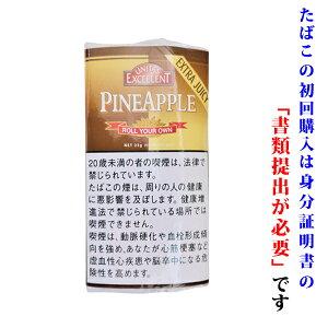 【シャグ刻葉】 エクセレント・パイナップル 25g 1袋&キングサイズペーパー 1個セット パウチ袋・スイート系