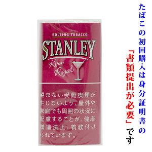 【シャグ刻葉】 スタンレー キールロワイヤル 30g 1袋&シングル ペーパー 1個セット フルーツ系