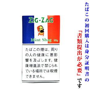 【シャグ用の刻葉】 ジグザグ・ファインカット ミントシャグ 25g 1袋& キングサイズペーパー 1個セット メンソール系