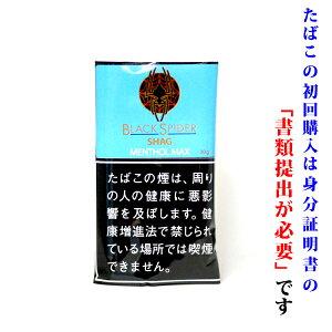 【シャグ用の刻葉】 ブラックスパイダー メンソールマックス 30g 1袋& キングサイズペーパー 1個セット メンソール系
