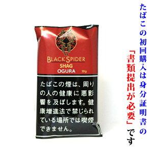 【シャグ用の刻葉】 ブラックスパイダー 小倉 30g 1袋&シングル ペーパー 1個セットスイート系