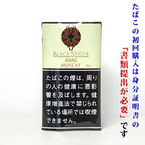 【シャグ用の刻葉】 ブラックスパイダー マスカット 30g 1袋& キングサイズペーパー 1個セット フルーツ系