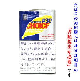 【シャグ刻葉】 チョイス・ブースター 30g 1袋& SXSペーパー or ウェットティッシュ 1個セット スイート系