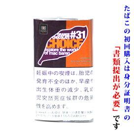 【シャグ刻葉】 チョイス・オレンジチョコレート 30g 1袋& SXSペーパー or ウェットティッシュ 1個セット スイート系