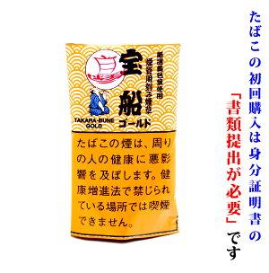 <煙管用刻み葉>ゴールド宝船(たからぶね)キセル煙管用刻みたばこ葉1袋<ドイツ>
