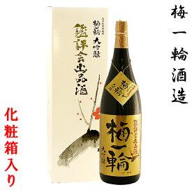 日本酒 梅一輪・純米大吟醸 超特撰・鑑評品大吟醸 山田錦使用 1800ml 化粧箱入