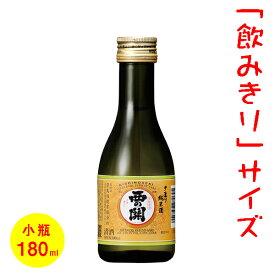 日本酒・ミニボトル 五寸瓶(180ml)西の関 手造り 純米酒 [大分]