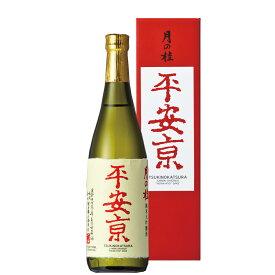 日本酒 月の桂 平安京 純米大吟醸(箱入)720ml※男の隠れ家2020年9月号で紹介