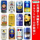 北海道〜沖縄まで♪ご当地ビール12種類飲み比べ!《Aタイプ》<クラフトビール 詰め合わせギフトセット12本> 各350…