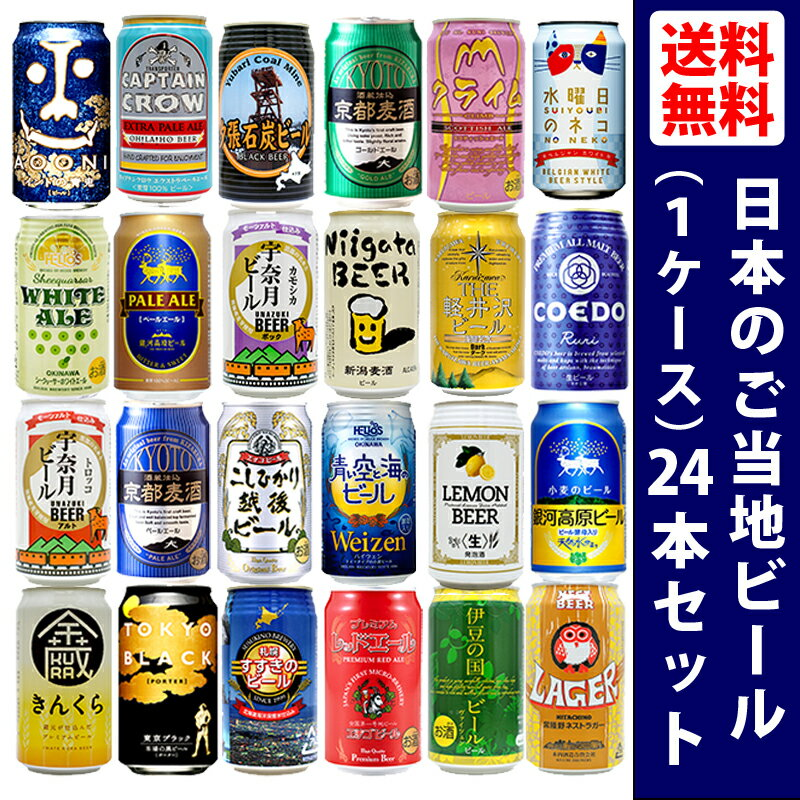 《送料無料》 話題のご当地ビール24種類飲み比べセットクラフトビール・詰め合わせギフトセット1ケース/24本入り/缶ビール/各350ml [誕生日][内祝][ホームパーティ][ギフト][御礼]