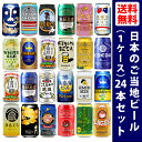 【送料無料】 話題のご当地ビール24種類飲み比べセット<クラフトビール 詰め合わせギフトセット24本> 各350ml [お中元][ギフト][贈答用]