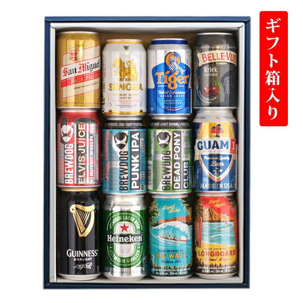 《送料無料》世界のご当地ビール12本セット《D》(専用ギフト箱入り)