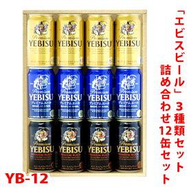 ビール・ギフトセット 12本セットエビス・ビールギフトセット(3種類X各4缶)《LB-12》 詰め合わせビールセット