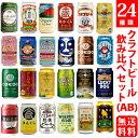 《送料無料》NEW♪ 話題のご当地ビールセット 1ケース(24本)・24種類飲み比べセット《AB》クラフトビール 詰め合…