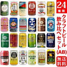 《送料無料》話題のご当地ビールセット 1ケース(24本)・24種類飲み比べセット《AB》クラフトビール 詰め合わせギフトセット贈答用、ホームパーティ用、バーベキューに!包装・熨斗無料