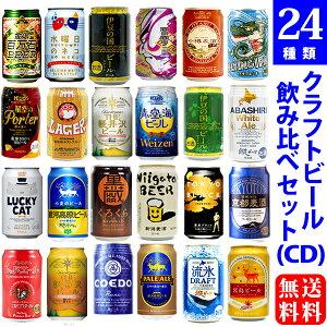 《送料無料》NEW♪話題のご当地ビールセット1ケース(24本)・24種類飲み比べセット《CD》クラフトビール詰め合わせギフトセット贈答用、ホームパーティ用、バーベキューに!包装・熨斗無料