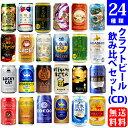 《送料無料》24種類セット 話題のご当地ビール1ケース・24本飲み比べセット《CD》 クラフトビール 詰め合わせギフ…
