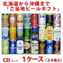 ビール・ギフトセット 24種類セット 話題のご当地ビール1ケース・24本飲み比べセット《CD》 クラフトビール 詰め…