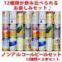 ビール・ギフトセット<送料無料>24本セットノンアルコールビール1ケース(12種類×各2本)飲み比べセット!《N24》…