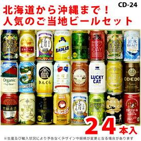 ビール・ギフトセット 話題のご当地ビール1ケース・24本セット【CD】 クラフトビール 詰め合わせギフトセット 贈答用、ホームパーティ用、バーベキューに!包装・熨斗無料