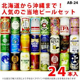 ビール・ギフトセット 24種類セット 話題のご当地ビール1ケース・24本飲み比べセット【AB】 クラフトビール 詰め合わせギフトセット 贈答用、ホームパーティ用、バーベキューに!包装・熨斗無料