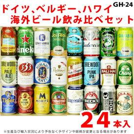 ビール・ギフトセット ≪NEW≫ 世界のご当地ビール飲み比べ 1ケース・24本セット【GH】 クラフトビール 詰め合わせギフトセット 贈答用、ホームパーティ用、バーベキューに!包装・熨斗無料