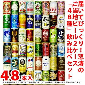 ビール・ギフトセット≪NEW≫話題のご当地ビール1ケース・48本セット【A−D】クラフトビール詰め合わせギフトセット贈答用、ホームパーティ用、バーベキューに!包装・熨斗無料