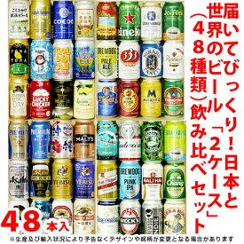ビール・ギフトセット ≪NEW≫ 話題のご当地ビール1ケース・48本セット【E/H】 クラフトビール 詰め合わせギフトセット 贈答用、ホームパーティ用、バーベキューに!包装・熨斗無料