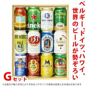 ビール・ギフトセット送料無料 ≪NEW≫ 世界の人気ご当地ビールが勢ぞろい!海外ビール12本飲み比べセット【Gセット】(ギフト箱) 詰め合わせビールセット