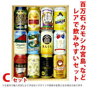 新・クラフトビール詰め合わせギフトセット《C》(ギフト箱)飲み比べ12本・ご当地ビールセット贈答用、ホームパーティ用、バーベキューに!包装・熨斗無料
