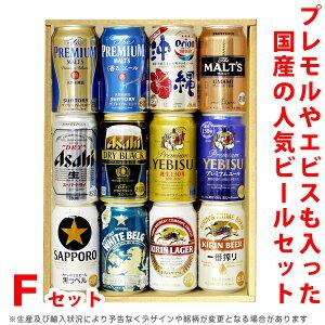ビール・ギフトセット≪NEW≫【送料無料】プレモルもエビスも入った人気の国産ビール12本セット【F】オリジナル贈答箱付き