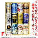 ビール・ギフトセット 送料無料 ≪NEW≫ プレモルもエビスも入った人気の国産ビール12本セット【Fセット】 オリジ…