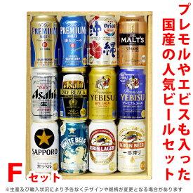 ビール・ギフトセット 送料無料 ≪NEW≫ プレモルもエビスも入った人気の国産ビール12本セット【Fセット】 オリジナル贈答箱付き