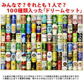 ビール・ギフトセット 怒涛の100本飲み比べセット!ご当地ビール、人気国産ビール、海外ビールなど100種類のビールが入った「ドリームセット」【A/H】 クラフトビール 詰め合わせギフトセット 贈答用、ホームパーティ用、バーベキューに!