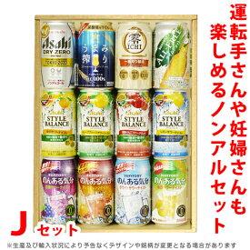 ビール・ギフトセット送料無料 ≪NEW≫ 色々なノンアルコールビール&サワーの飲み比べ 12本セット【Jセット】(ギフト箱) 詰め合わせビールセット