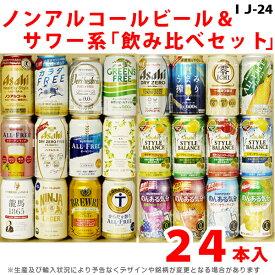 ビール・ギフトセット<送料無料>24本セットノンアルコールビール&サワー 1ケース(24種類)飲み比べセット!《IJセット》 詰め合わせギフト/のんある缶ビール/各350ml [ギフト][贈答用][誕生日][内祝][ホームパーティ]