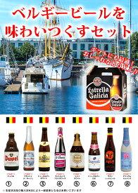 ベルギービール飲みくらべ(B)8種類 詰め合わせ 世界のビールセット 8本飲み比べセット