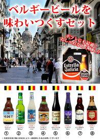 ベルギービール飲みくらべ(A)8種類 詰め合わせ 世界のビールセット 8本飲み比べセット