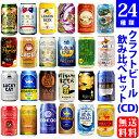 《送料無料》話題のご当地ビールセット 1ケース(24本)・24種類飲み比べセット《CD》クラフトビール 詰め合わせギ…