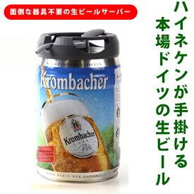 ビール・生樽 取付器具不要!ハイネケンがドイツでつくる「本格ドイツビール」 クロンバッハー・ドラフトケグ 5L(直輸入)  本場の生ビールサーバー機能付き生樽(使い切りタイプ)(賞味期限 2021/9/30)