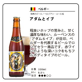 (8本セット) アダムとイブ 330ml瓶 <ベルギー産> 世界のビール