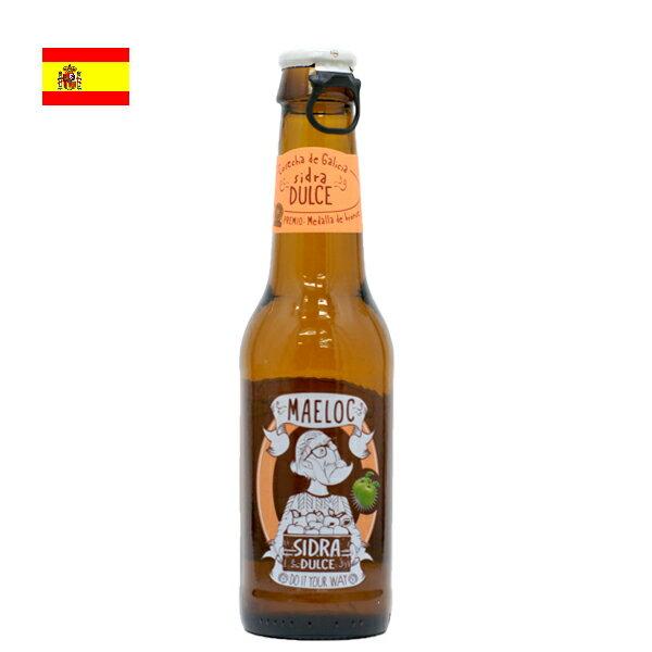 【お得な8本セット】マエロック シードル スイート(甘口)瓶 200ml 4% [スペイン産] [シードル] [サイダー] [低アルコール]