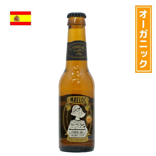 【お得な8本セット】マエロック オーガニックシードル ドライ(辛口)瓶 200ml [スペイン産] [シードル] [サイダー] [低アルコール]