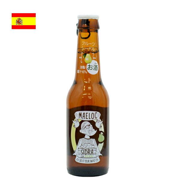 【お得な8本セット】マエロック フルーツシードル ペア(洋ナシ)瓶 200ml 4% [スペイン産] [シードル] [サイダー] [低アルコール]
