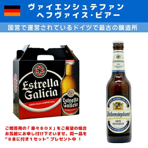 8本セット《送料無料》[ドイツ] ヴァイエンシュテファン ヘフヴァイス 330ml/瓶  [輸入ビール] [世界のビール] [海外のビール] [白ビール系] [爽快系]