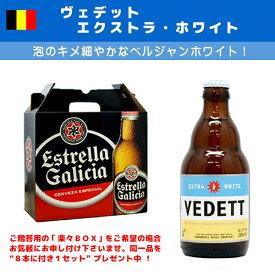 (世界のビール)【8本セット】 [ベルギー] ヴェデット エクストラ・ホワイト 330ml/瓶 [輸入ビール] [世界のビール] [海外のビール] [白ビール系] [爽快系]
